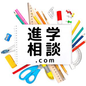 進学相談.com