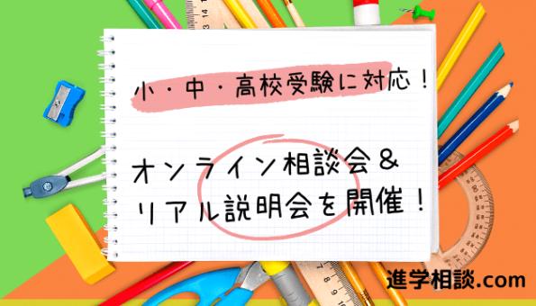 オンライン相談会&リアル説明会